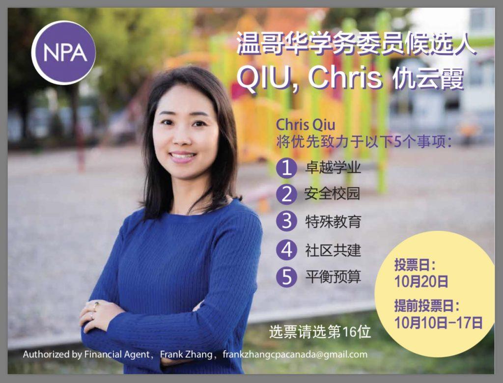 温哥华学委候选人,Chris QIU